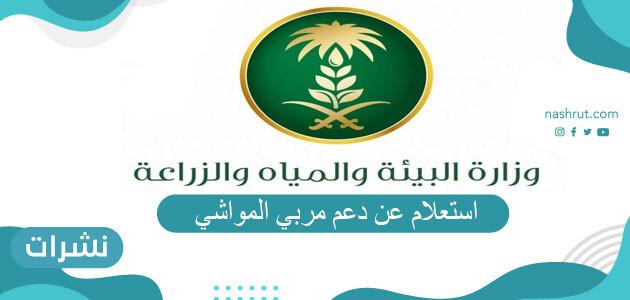 استعلام عن دعم مربي المواشي – عبر موقع وزارة البيئة والمياه والزراعة السعودية