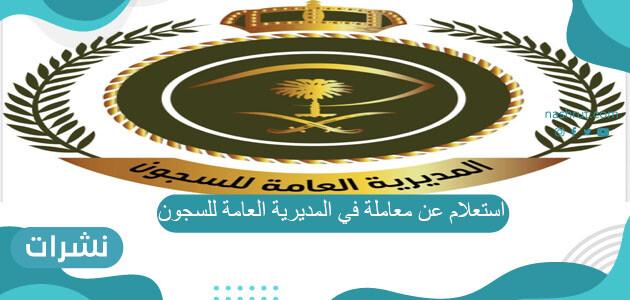 استعلام عن معاملة في المديرية العامة للسجون السعودية 1442