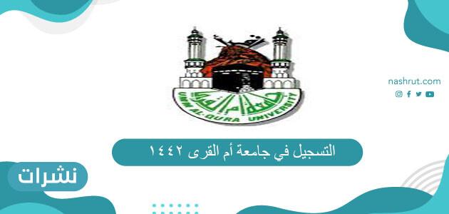 التسجيل في جامعة أم القرى 1442