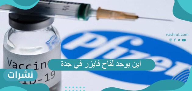 اين يوجد لقاح فايزر في جدة وكيفية حجز موعد التطعيم