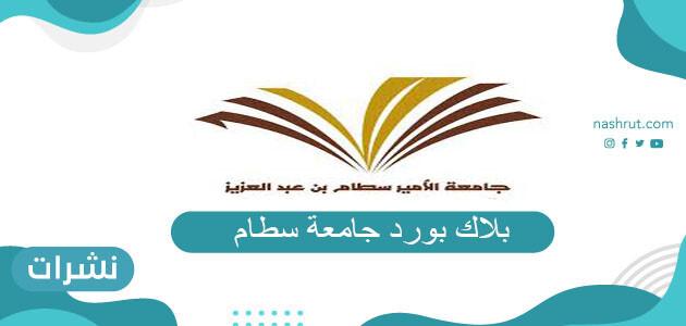 بلاك بورد جامعة سطام بن عبدالعزيز تسجيل الدخول blackboard psau