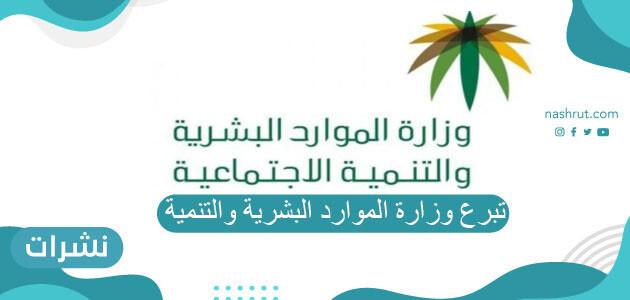 منصة تبرع وزارة الموارد البشرية والتنمية الاجتماعية donations.sa