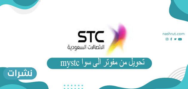 تحويل من مفوتر الى سوا mystc وطريقة التحويل من مسبق الدفع لمفوتر
