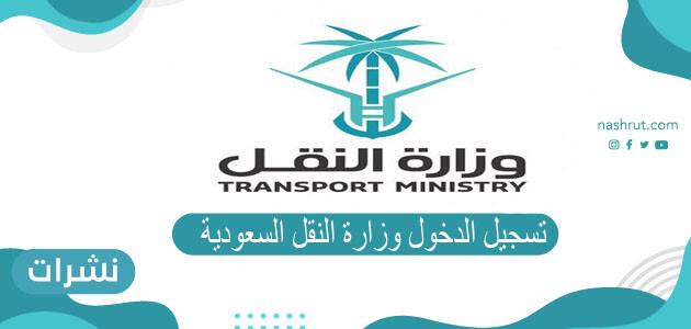 تسجيل الدخول وزارة النقل السعودية وطريقة تفعيل الحساب