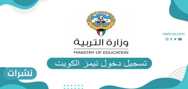 تسجيل دخول تيمز الكويت ورابط تسجيل الدخول في البرنامج portal.moe.edu.kw
