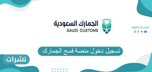تسجيل دخول منصة فسح الجمارك 1442 fasah.sa