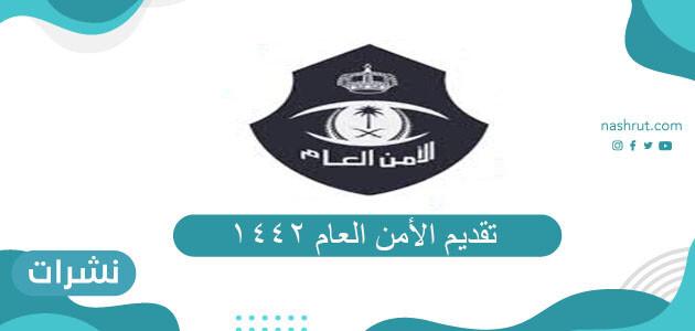 رابط تقديم الأمن العام 1442 على رتبة جندي