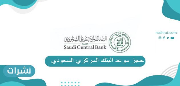خطوات حجز موعد البنك المركزي السعودي