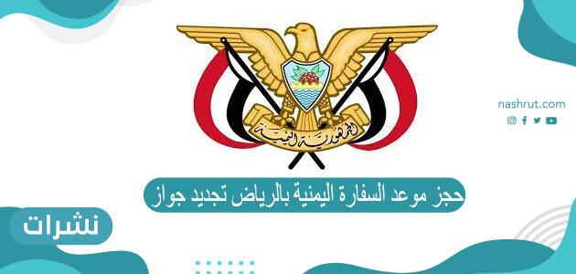 حجز موعد السفارة اليمنية بالرياض تجديد جواز السفر 2021