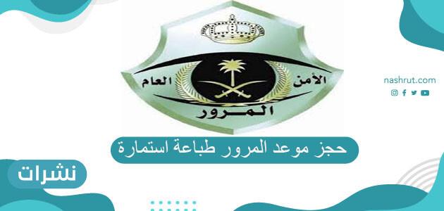 حجز موعد المرور طباعة استمارة
