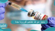 حجز موعد تطعيم كورونا جدة