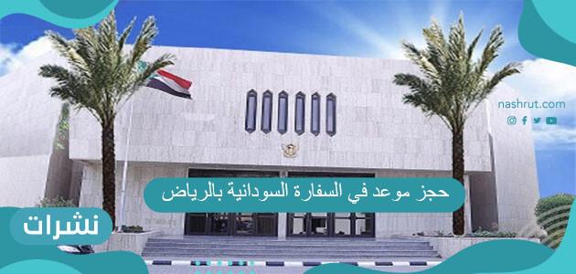 حجز موعد في السفارة السودانية بالرياض
