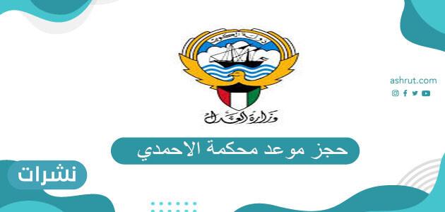 رابط وخطوات حجز موعد محكمة الاحمدي والمنطقة التعليمية منصة متى