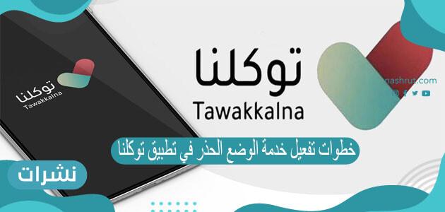 خطوات تفعيل خدمة الوضع الحذر في تطبيق توكلنا للمواطنين والمقيمين بالسعودية