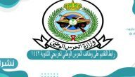 رابط التقديم على وظائف الحرس الوطني لخريجي الثانوية 1442