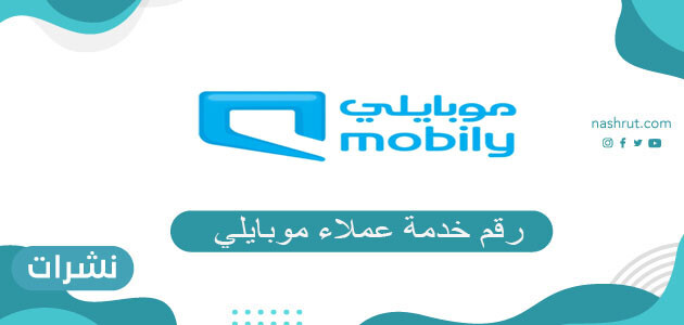 رقم خدمة العملاء موبايلي رسائل