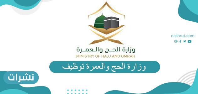 رابط التقديم على وظائف وزارة الحج 1442 عبر جدارة