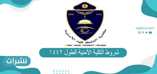 شروط الكلية الأمنية الطول 1442