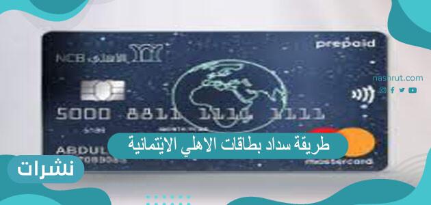 طريقة سداد بطاقات الاهلي الائتمانية في السعودية بالخطوات التفصيلية