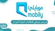 عروض موبايلي للمكالمات الدولية السودان والدول العربية المختلفة
