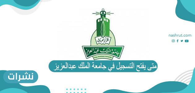 متى يفتح التسجيل في جامعة الملك عبدالعزيز