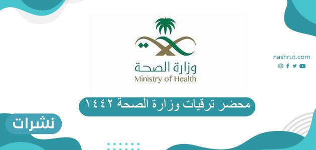 محضر ترقيات وزارة الصحة 1442