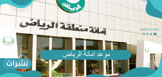 رابط حجز موعد امانة الرياض والاستعلام عن المعاملات