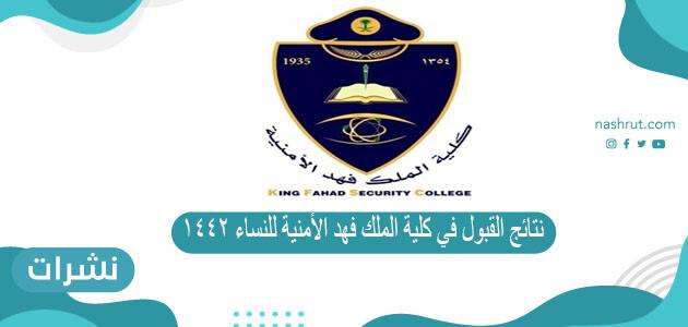 نتائج القبول في كلية الملك فهد الأمنية للنساء 1442 على رتبة جندي أول