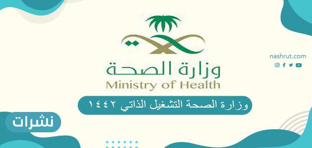 وزارة الصحة التشغيل الذاتي 1442