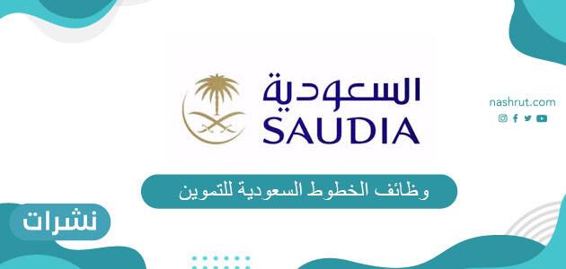 وظائف الخطوط السعودية للتموين بمختلف التخصصات 2021