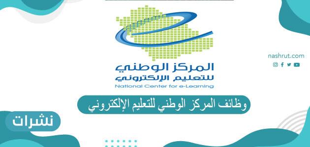 رابط التقديم على وظائف المركز الوطني للتعليم الإلكتروني 1442 بكافة التخصصات