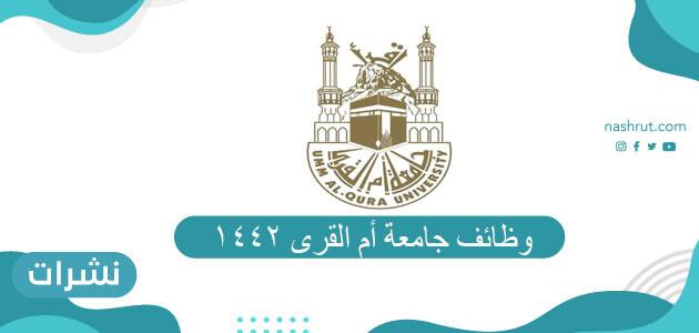 رابط التقديم على وظائف جامعة أم القرى 1442 كافة التخصصات