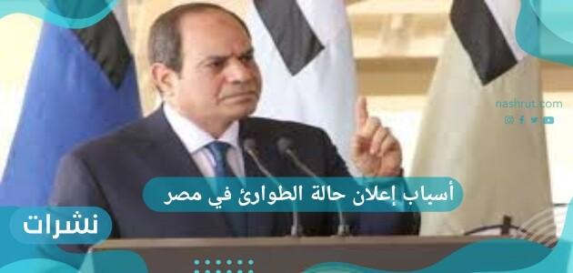 أسباب إعلان حالة الطوارئ في مصر