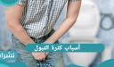 أسباب كثرة التبول عند الرجال والنساءوالبنات وليلاً وعلاجه