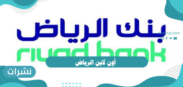 أهم الخدمات التي يقدمها الرياض اون لاين وطريقة تسجيل الدخول إليه