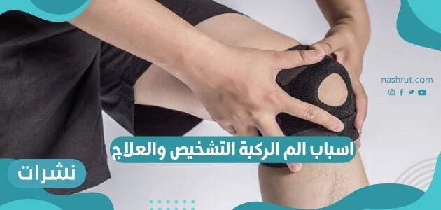 اسباب الم الركبة المفاجئة والمزمنة وطرق العلاج بالتمارين والتشخيص