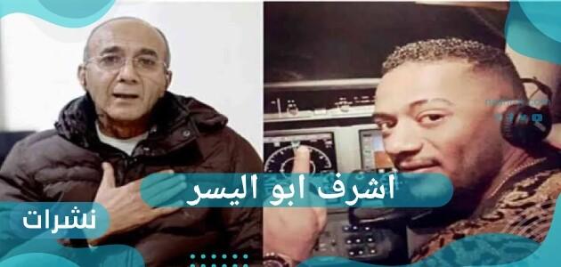 وفاة اشرف ابو اليسر بعد أيام من تعويضه بـ 6 ملايين من محمد رمضان