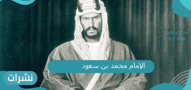 الامام محمد بن سعود
