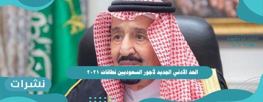 الحد الأدني الجديد لأجور السعوديين نطاقات 2021
