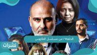 الحلقة16من مسلسل الطاووس رمضان2021