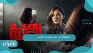 الحلقة 18من مسلسل ضد الكسر رمضان2021