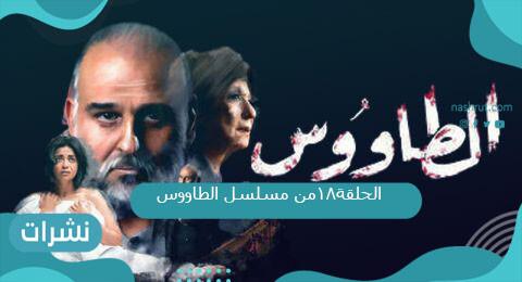 الحلقة18من مسلسل الطاووس رمضان2021