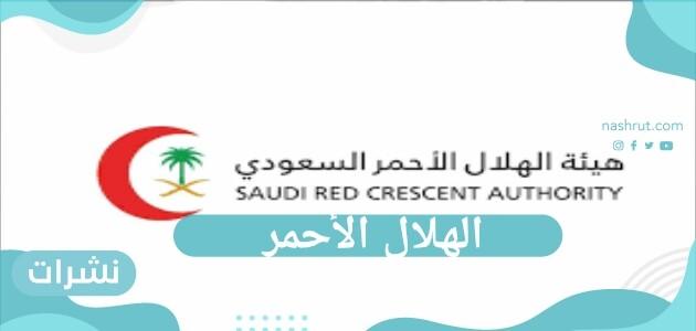 رابط التسجيل في نظام توظيف الهلال الأحمر السعودي