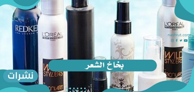 أفضل 4 أنواع بخاخ الشعر لعلاج تساقط الشعر نهائيًا وإعادة حيويته