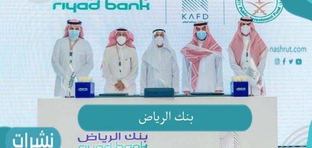 أهمية نقل مقر بنك الرياض إلى كافد
