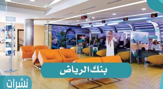 بنك الرياض كل ما تريد معرفته عن البنك بالتفصيل المبسط