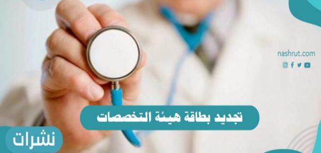 تجديد بطاقة هيئة التخصصات الصحية السعودية