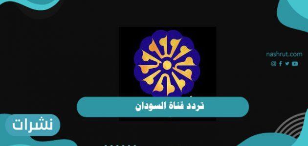 تردد قناة السودان 2021 على جميع الأقمار الصناعية
