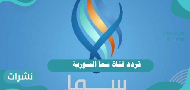 تردد قناة سما السورية 2021 على النايل سات