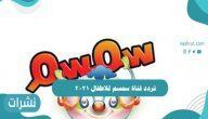 تردد قناة سمسم للاطفال 2021 على النايل سات والعرب سات